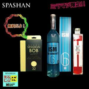 スパシャン SPASHAN スタートセット イズム アイスショックとアイアンバスター3 スポンジBOBプレゼント|e-sora