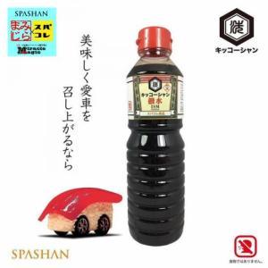 スパシャン SPASHAN ガラスコーティング 車 シャンプー 洗車 ガラスコーティング剤 カーシャンプー SPASHAN スパシャン イズム キッコーシャン スパコレ|e-sora