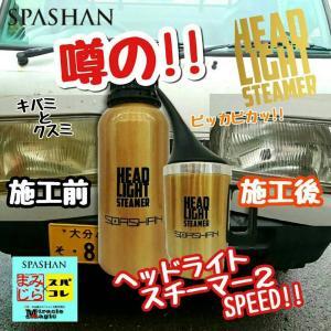 スパシャン SPASHAN ヘッドライトスチーマー2 SPEED|e-sora