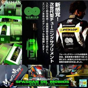 添加剤 エンジンオイル添加剤 SPASHAN OIL モビオス ヴァーテックス バーテックス 次世代型チューニングサプリメント ディーゼル もOK|e-sora
