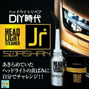 スパシャン SPASHAN ヘッドライト コーティング 黄ばみ 汚れ 落とし 車 ガラスコーティング ヘッドライトスチーマーJr.|e-sora