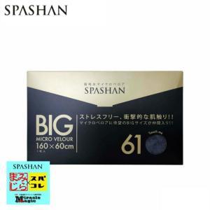 スパシャン SPASHAN 衝撃的な肌触り BIGベロア 60cm×160cm 洗車拭き上げ