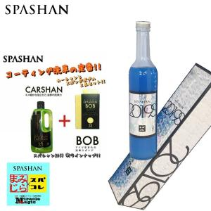 スパシャン SPASHAN ガラスコーティング剤 車 SPASHAN スパシャン2019S カーシャン スポンジBOB 3点セット コーティング洗車の定番 e-sora
