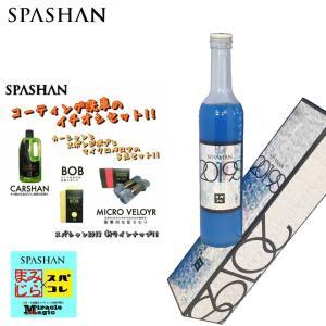 スパシャン SPASHAN ガラスコーティング剤 車 SPASHAN スパシャン2019S カーシャン スポンジBOB マイクロベロア 4点セット e-sora
