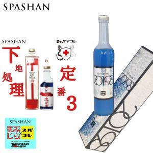 スパシャン SPASHAN ガラスコーティング剤 車 鉄粉除去 SPASHAN スパシャン2019S アイアンバスター3 水垢バスター200 3点セット e-sora
