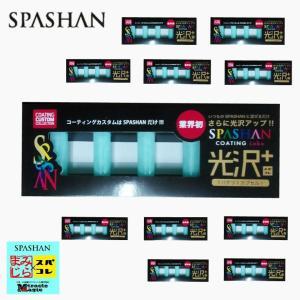 ガラスコーティング 車 洗車 カーシャンプー ワックス SPASHAN 光沢プラス10個で光沢プラス1個プレゼント コーティング は自分でカスタムする時代|e-sora