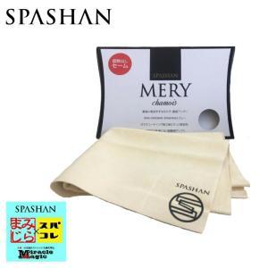 スパシャン SPASHAN メリーセーム 羊の革を使用した高級セーム 洗車の仕上げに最適 e-sora