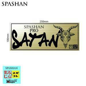 SPASHAN スパシャンプロ SATAN サタン ステッカー GOLD ゴールド ミラマジ限定|e-sora