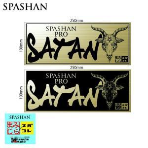 SPASHAN スパシャンプロ SATAN サタン ステッカー お得な2枚セット ゴールド ブラック ミラマジ限定|e-sora