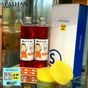 スパシャン Dr.ケアコレ アイアンバスター3 青キングボトル 2本セットで青キングステッカーをゲット オリジナル化粧箱 ミラマジ限定商品!!|e-sora