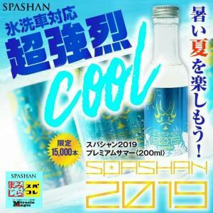 スパシャン SPASHAN スパシャン2019 プレミアムサマー 超強烈 Cool! e-sora