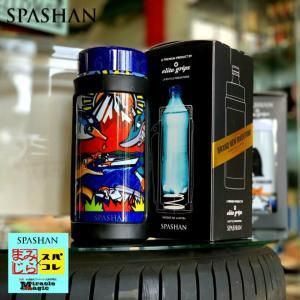 スパシャン ステイクール SPASHAN 限定デザイン STAY COOL ステンレスボトルクーラー Type-B e-sora