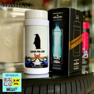 スパシャン ステイクール SPASHAN 限定デザイン STAY COOL ステンレスボトルクーラー スーパーペンギン ホワイト e-sora