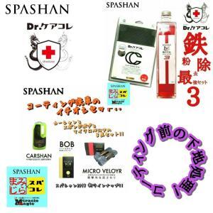 スパシャン SPASHAN 鉄粉除去最強セット3から洗車までイチオシセット アイアンバスター3 クレイタオル2018 カーシャン BOB マイクロベロア|e-sora