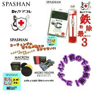 スパシャン SPASHAN 鉄粉除去最強セット3から塗り込みまでまかせろっセット アイアンバスター3 クレイタオル2018 マイクロベロア マカロン|e-sora