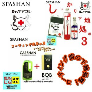 スパシャン SPASHAN アイアンバスター3 水アカバスター200 クレイタオル2018 カーシャン BOB|e-sora