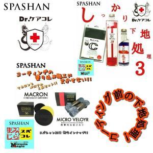 スパシャン SPASHAN アイアンバスター3 水アカバスター200 クレイタオル2018 マイクロベロア マカロン|e-sora