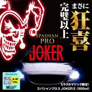 再販決定 SPASHAN スパシャンプロ3 JOKER2 ジョーカー2 数量限定 エコバッグ JOKERステッカー プレゼント