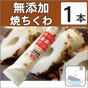 無添加惣菜 丸石沼田商店 無添加焼ちくわ 1本 90g ポイント消化