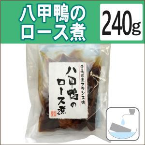 青森県産フランス鴨(バルバリー種)ロース肉の表面を高温で一気に焼き上げ、余分な脂を落とし、自家製の出...