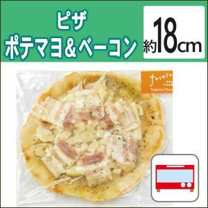 無添加惣菜 ファーマーズ ピザ・ポテマヨ&ベーコン 約18cm ポイント消化