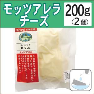 無添加惣菜 冨田ファーム めぐみ モッツアレラチーズ 200g  ポイント消化