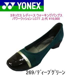 送料無料 ヨネックス YONEX レディース パワークッション ウォーキングシューズ パンプス SHW-LC77