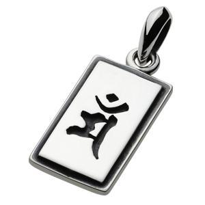 ネックレス メンズ 人気 マン 兎(ウサギ)年 梵字 お守り シルバー925|e-standard
