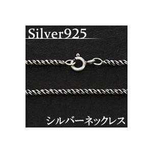 シルバーアクセサリー ネックレス メンズ シルバーチェーン 幅1.5mm
