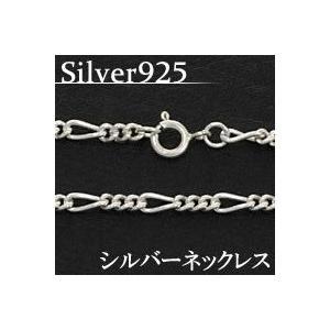 ネックレス シルバーチェーン 幅3mm|e-standard