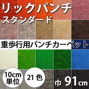 リックパンチ スタンダード 91cm巾 1m以上10cm単位でオーダー可能! (個数は10以上からお願いします。)