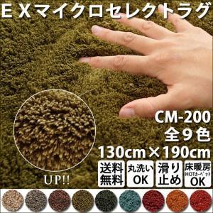 ラグ スミノエ 洗えるEXマイクロセレクトラグマット 130cm×190cm ホットカーペットOK CM-200 絨毯 長方形 マイクロファイバー|e-start