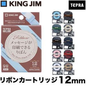 キングジム / リボン ラベルライター テプラ  テープカートリッジ (SFR12) (12mm幅)...