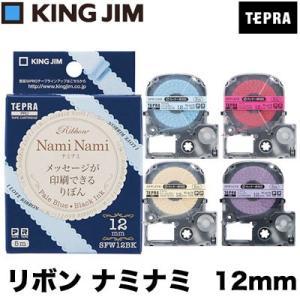 キングジム / リボン ナミナミ ラベルライター テプラ  テープカートリッジ (SFW12) (1...