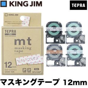 商品名  キングジム KING JIM / マスキングテープ 「mt」 ラベルライター テプラ プロ...