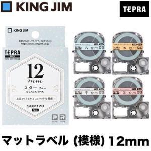 キングジム / マットラベル(模様) ラベルライター テプラ  テープカートリッジ (SBM12) ...