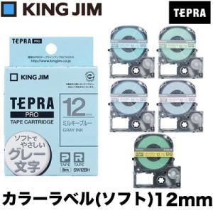 キングジム / カラーラベル(ソフト) ラベルライター テプラ  テープカートリッジ (SW12) ...