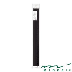 ミドリ アルミ定規 30cm ノンスリップ 黒(42279006)【MIDORI 文具 定規 かわい...