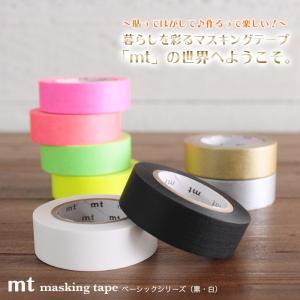 mt マスキングテープ 無地 ベーシックシリーズ(マットカラー 黒・白)【デザイン/おしゃれ/かわい...