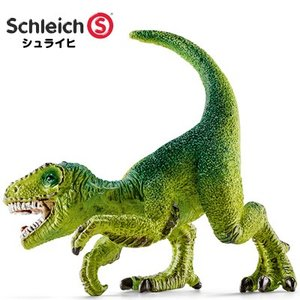 シュライヒ 恐竜 ベロキラプトル ミニ 14533【Schleich 恐竜 フィギュア おもちゃ プレゼント インテリア ギフト】