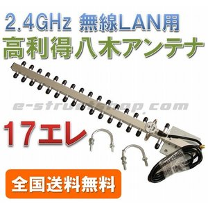 2.4GHz帯 無線LAN用17エレ八木アンテナです。  17素子のため、高指向性で高利得(18dB...