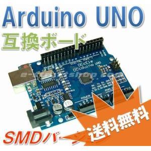 【送料無料】 Arduino UNO R3 互換 ボード (SMDバージョン) Atmega328P ピンヘッダ付き e-struct