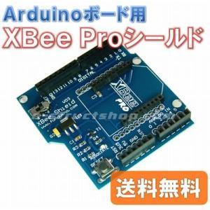 【送料無料】 XBee シールド (Arduino用) Bluetooth Bee 搭載 e-struct