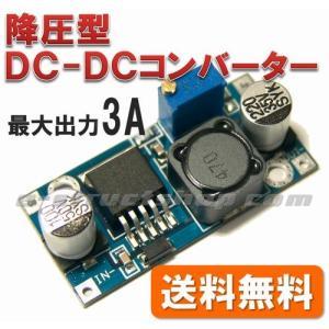 【送料無料】 降圧型 DC-DC コンバータ モジュール 出力1.25〜35V 可変 最大3A ステップダウン デコデコ DCDCコンバーター|e-struct