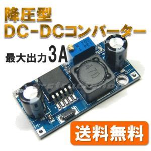 【送料無料】 ミニサイズ 降圧型 DC-DC コンバータ モジュール 出力1.25〜35V 可変  最大3A コンパクトサイズ ステップダウン デコデコ DCDC コンバーター|e-struct