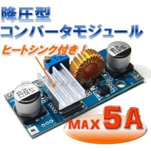 【送料無料】 降圧型 DC-DC コンバータ モジュール 出力1.25〜36V 最大5A ステップダウン デコデコ|e-struct