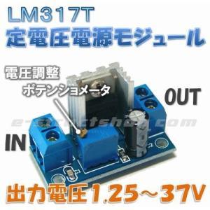 【送料無料】 LM317T 定電圧 電源 モジュール (出力1.25〜35V) 降圧 ステップダウン <簡易説明書付き>|e-struct