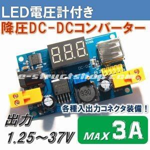 【送料無料】 電圧計付き 降圧 DC-DC コンバーター モジュール (出力1.25〜37V/3A) 自作 電源 ステップダウン|e-struct