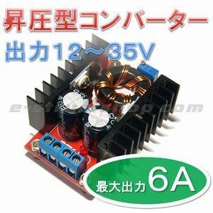 【送料無料・国内発送・検品済み】 昇圧型 DC-DC コンバーター モジュール (出力12〜33V 電圧可変 最大6A) 昇圧 ステップアップ ブースター|e-struct