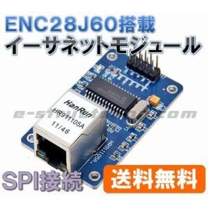 【送料無料】 ENC28J60 搭載 イーサネットモジュール (SPI 接続) Webサーバ Arduino|e-struct